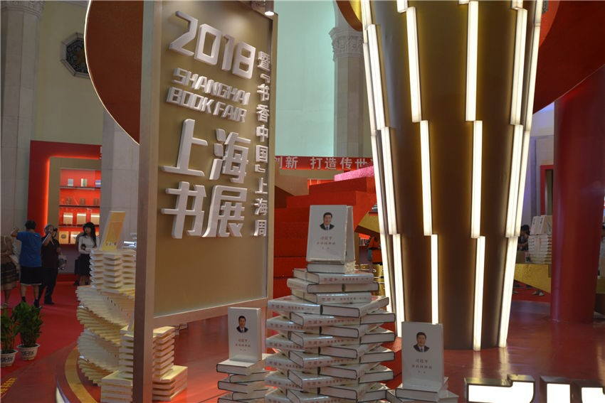 Cipg takes part in 2018 shanghai book fair