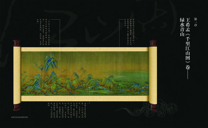 A Panorama of Rivers and Mountains, a painting scroll extending nearly 12 meters in length, is a representative work of Chinese landscape art. The genius behind the painting was 18-year-old Wang Ximeng, whose potential was discovered by Emperor Huizong of the Song Dynasty (960-1279). The painting is now housed in the Palace Museum.