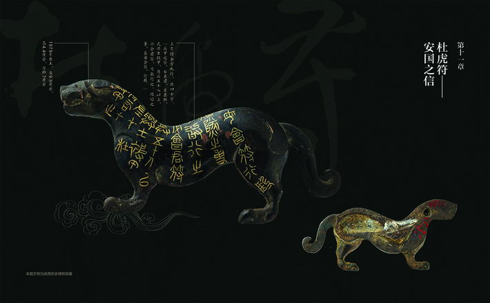 The bronze tiger-shaped tally of Du County was used to mobilize and command an army in the Qin Dynasty (221-207 BC). The tally is 4.4 centimeters wide, 9.5 centimeters long and 0.7 centimeters thick. It is now housed in the Shaanxi History Museum.
