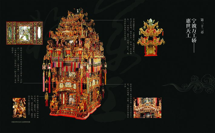 Wangong sedan chair, a Ningbo-style bridal sedan chair from the Qing Dynasty (1644-1911). The sedan chair is 275 centimeters high, 150 centimeters long and 90 centimeters wide. Due to its complicated craftsmanship, it is estimated to have required around 10,000 working hours to complete. It is now housed in Zhejiang Provincial Museum.