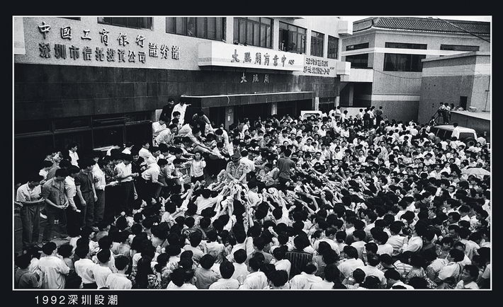 1992: Investors swarm to purchase stock subscription certificates in Shenzhen. With the implementation of the reform and opening-up policies, great changes have been happening throughout China.  by Lan Shuitian