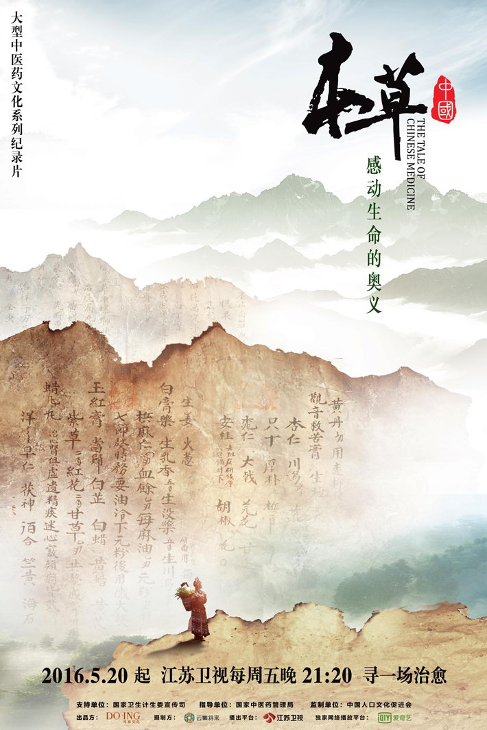 A poster for the TV documentary The Tales of Chinese Medicine, which has been syndicated and become a brand name.  IC