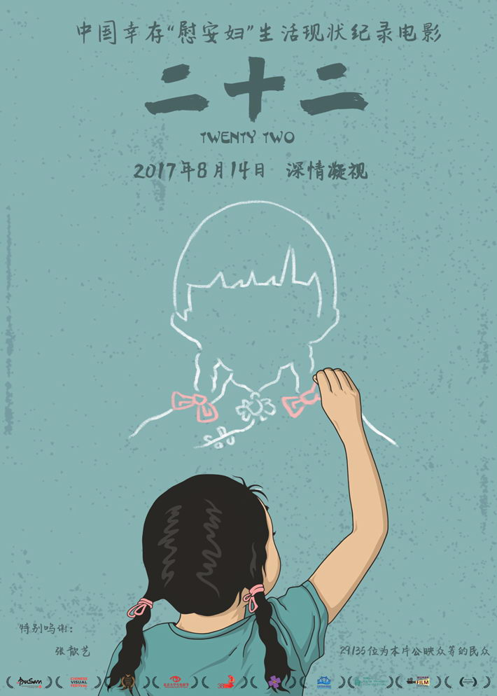 "A poster for Twenty Two, a lengthy documentary that recounts the stories of surviving ""comfort women"" still living in China. Released in 2017 on the Chinese mainland, its 170-million-yuan box office earnings broke the record for a Chinese documentary film.  IC"