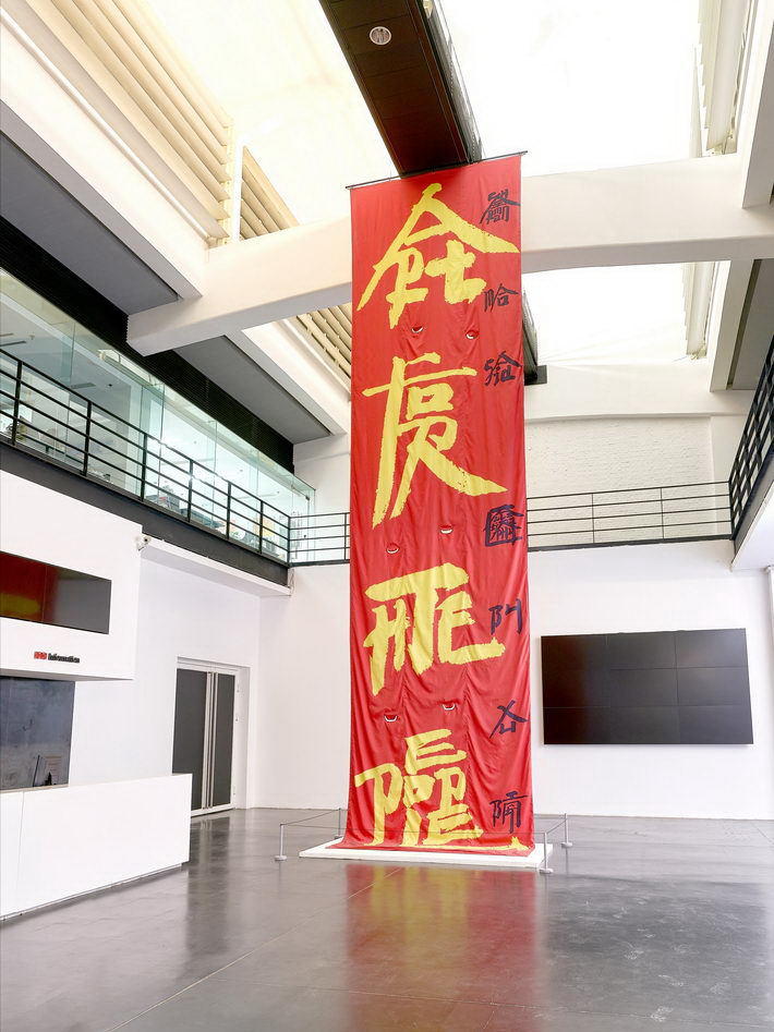 Art for the People by Xu Bing, ink on canvas, 1,040 x 307 cm, 1999.