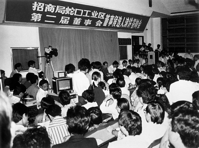 A public election campaign for directors of the Shekou Indutrial Zone Co., Ltd. in 1990. CFB